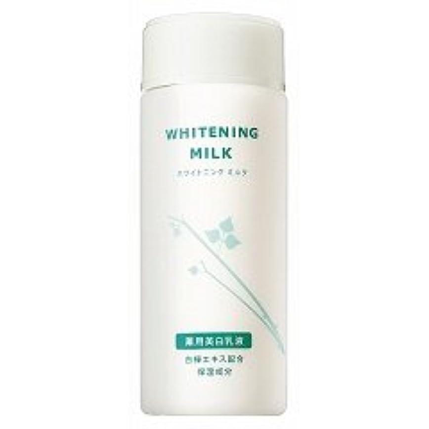 セマフォ起きて渇きエイボン(AVON) 美白乳液 ホワイトニング ミルク 150ml【医薬部外品】