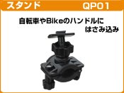 Movaics パイプ 自転車 Bike 用 ブラケット QP01(12φ~27φ)