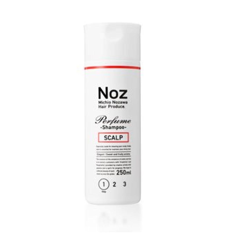 切断する集中原始的なNoz ノズ スカルプ シャンプー(エレガント)