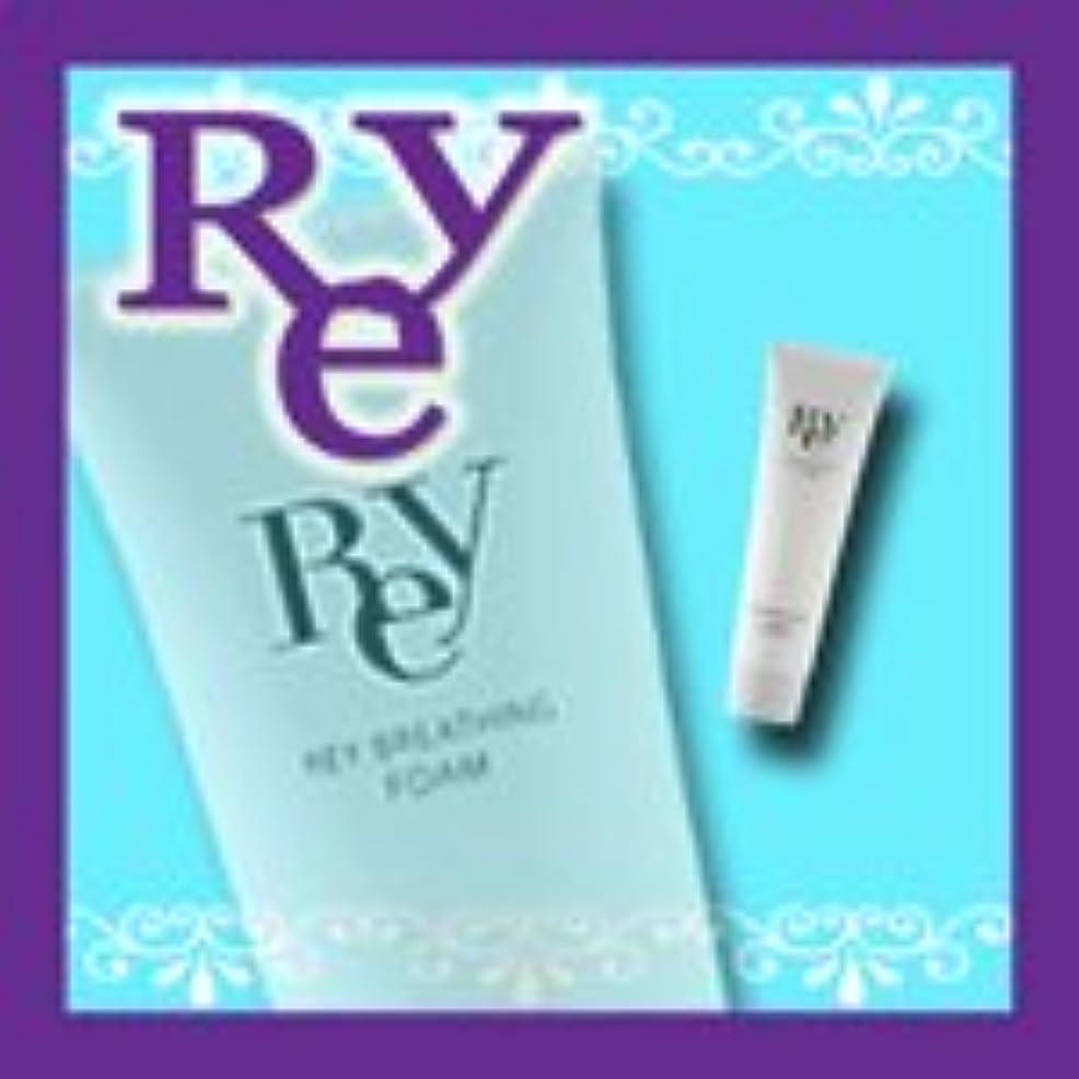 REY レイ ブリージング フォーム 80g 【アミノ酸系洗顔フォーム】