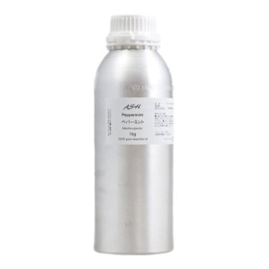 求める責め司令官ASH ペパーミント エッセンシャルオイル 業務用1kg AEAJ表示基準適合認定精油