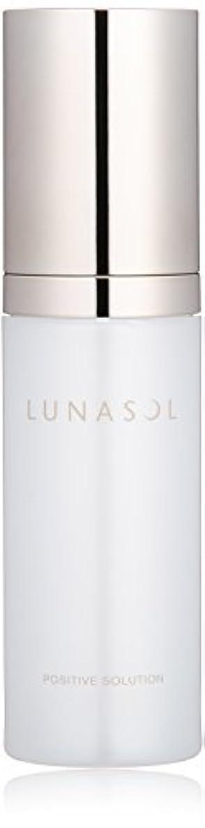 同種の工業用断片ルナソル ルナソル ポジティブソリューション 美容液
