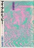 アイ・アム・ヒッピー—日本のヒッピー・ムーヴメント'60—'90