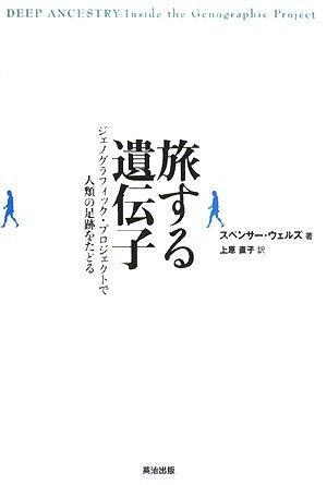 旅する遺伝子-ジェノグラフィック・プロジェクトで人類の足跡をたどるの詳細を見る