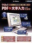 やさしくPDFへ文字入力 PRO v.6.0