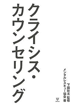 [下園壮太, メンタルレスキュー協会]のクライシス・カウンセリング