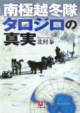 南極越冬隊タロジロの真実 (小学館文庫 R き- 13-1)