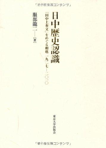 日中歴史認識―「田中上奏文」をめぐる相剋 1927‐2010の詳細を見る