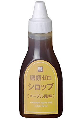 低糖工房 糖類ゼロシロップ<メープル風味>】