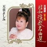 天童節 昭和演歌名曲選 第十集