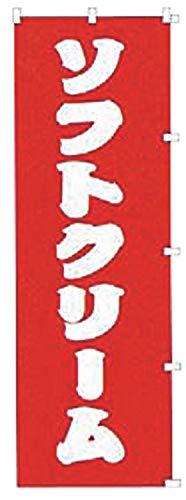 のぼり ソフトクリーム K028 [ 600 x H1800mm ] 【 店頭サイン 】 【 飲食店 ホテル レストラン カフェ 業務用 】