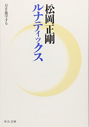 ルナティックス - 月を遊学する (中公文庫)