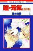 瞳・元気KINGDOM 第3巻 (花とゆめCOMICS)の詳細を見る