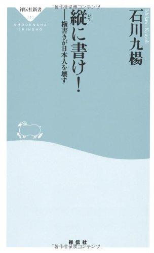 縦に書け!――横書きが日本人を壊す(祥伝社新書310)の詳細を見る