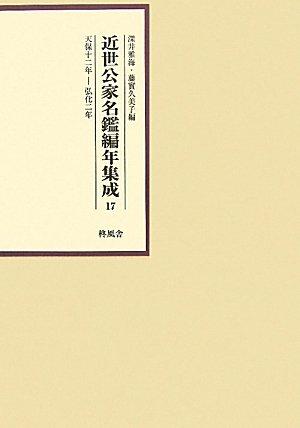 近世公家名鑑編年集成 (17) 天保十二年‐弘化二年