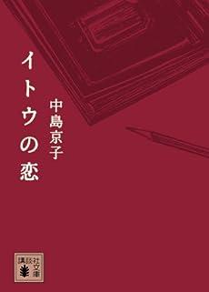 イトウの恋 (講談社文庫)