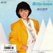 風のInvitation/渚のUターン【7インチ・EP盤】