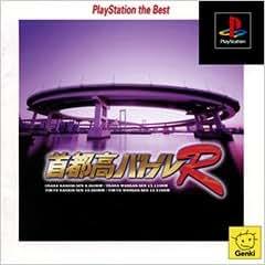 首都高バトルR PlayStation the Best