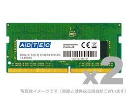 アドテック  ADS2400N-E4GW サーバー用 DDR4-2400 260pin SO-DIMM ECC 4GB×2枚