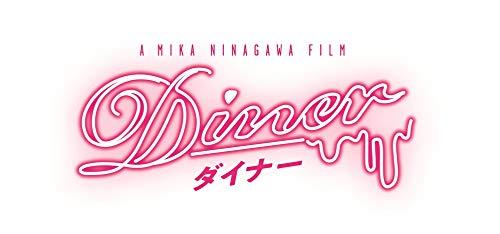 Diner ダイナー[Blu-ray通常版]