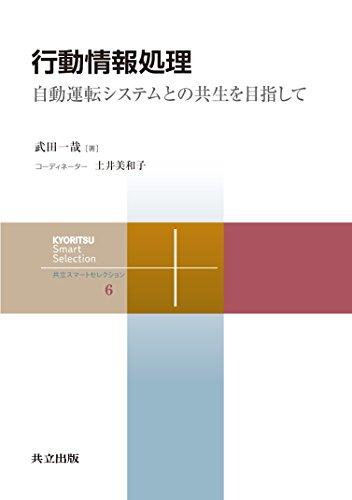 行動情報処理: 自動運転システムとの共生を目指して (共立スマートセレクション)の詳細を見る