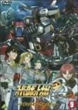 スーパーロボット大戦OG ディバイン・ウォーズ 9 (最終巻) [DVD]