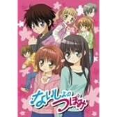 ないしょのつぼみ 2 限定版 [DVD]