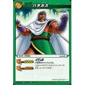 ミラクルバトルカードダス ドラゴンボール改 DB03 パラガス コモン DB03-09