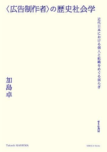 〈広告制作者〉の歴史社会学 近代日本における個人と組織をめぐる揺らぎの詳細を見る