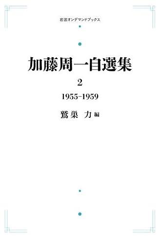 加藤周一自選集 2 1955-1959 (岩波オンデマンドブックス)