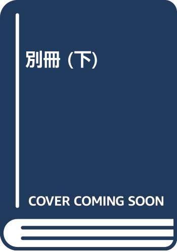 [画像:別冊 (下)]