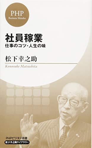 社員稼業 (PHPビジネス新書 松下幸之助ライブラリー)