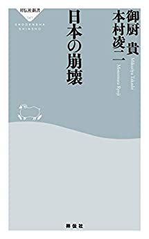 [御厨貴, 本村凌二]の日本の崩壊 (祥伝社新書)