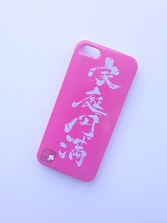 家庭円満スマホケースiPhone5/5S タイプ1