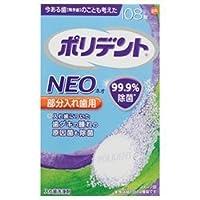 【アース製薬】ポリデントNEO 入れ歯洗浄剤 108錠 ×3個セット