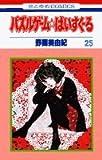 パズルゲーム☆はいすくーる 第25巻 (花とゆめCOMICS)