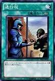 通行税 【N】 BE01-JP016-N ≪遊戯王カード≫[ビギナーズエディション1(新テキスト)]