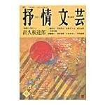 抒情文芸 第148号―季刊総合文芸誌 前線インタビュー=出久根達郎