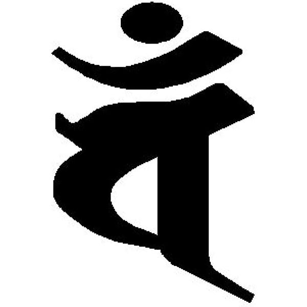 Amazon | 梵字ステッカー バン(大日如来)申(さる)・未(ひつじ)年 ...