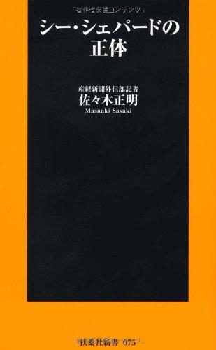 シー・シェパードの正体 (扶桑社新書)の詳細を見る