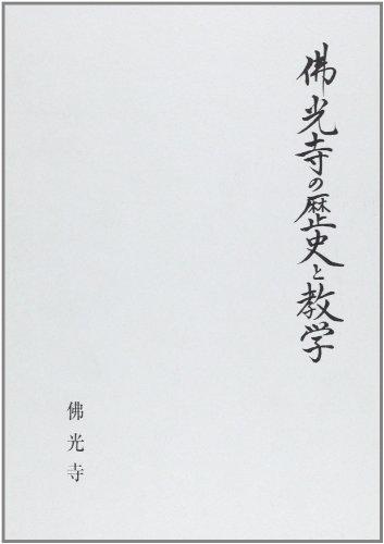 佛光寺の歴史と教学