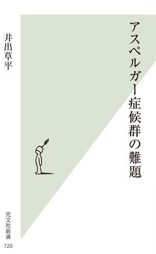 アスペルガー症候群の難題 (光文社新書)の詳細を見る