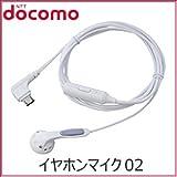【ドコモ純正商品】イヤホンマイク02(AAP58088)