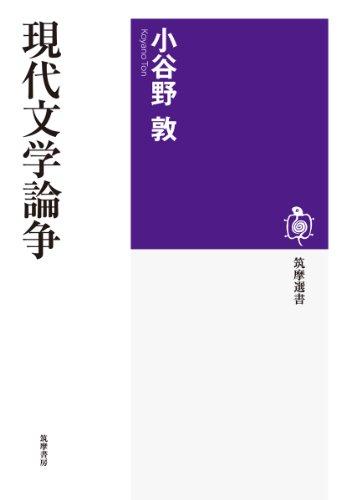 現代文学論争 (筑摩選書)の詳細を見る