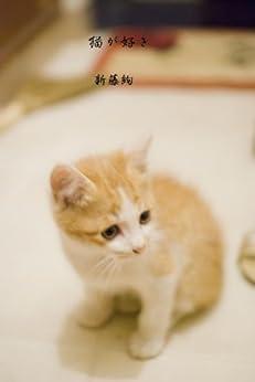[新藤 絢]の猫が好き