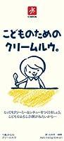 ★30箱セット★こどものためのクリームルウ 140g×30箱