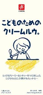 ★5箱セット★こどものためのクリームルウ 140g×5箱