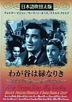 わが谷は緑なりき(吹替&字幕) [DVD]