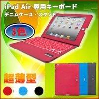iPad Air用 スマートファブリックフリップ(デニム)ケース付き Bluetooth キーボード スリム超薄仕様 選べる3カラー (ブラック)