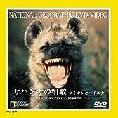 サバンナの宿敵 ライオンとハイエナ [DVD]